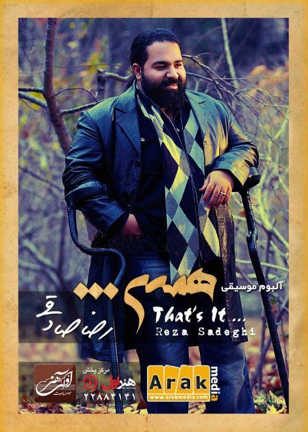 آلبوم جدید و فوق العاده زیبا و شنیدنی رضا صادقی با نام همین
