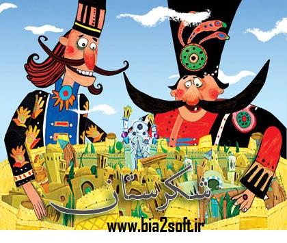 دانلود انیمیشن شکرستان Sugarland 2011 2013